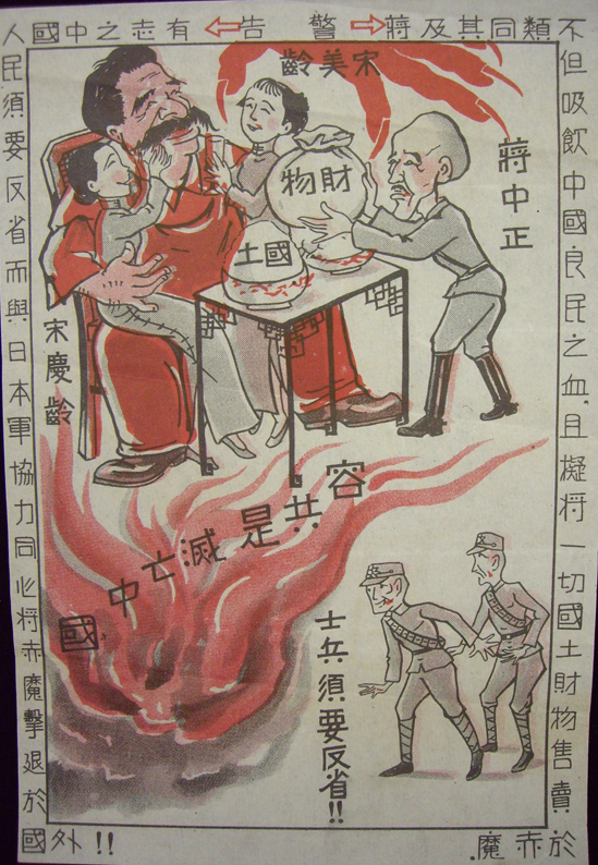 Rong Gong shi miewang Zhongguo (Pro-Communist sympathy will lead to the fall of China)