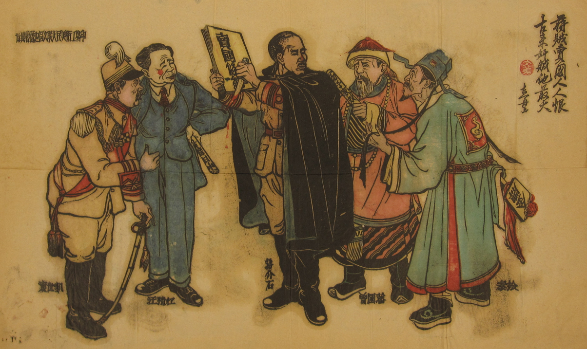 Jiangzei maiguo renren hen (Everyone hates the bandit Chiang, who sells out his own country)