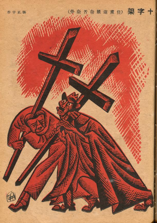 Shizi jia (Cross)