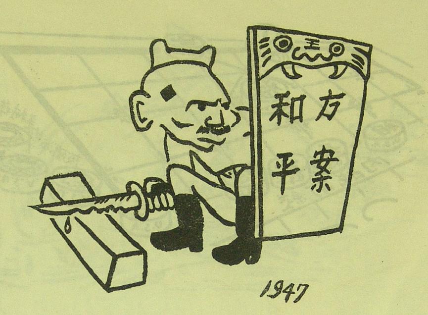 Mo hao dao zai sha (Sharpening the knife to continue killing)