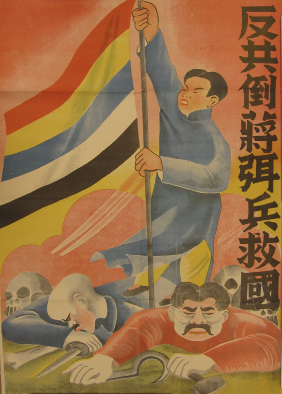 Fangong dao Jiang mibing jiuguo (Oppose communism, overthrow Chiang, cease the war and save the nation)