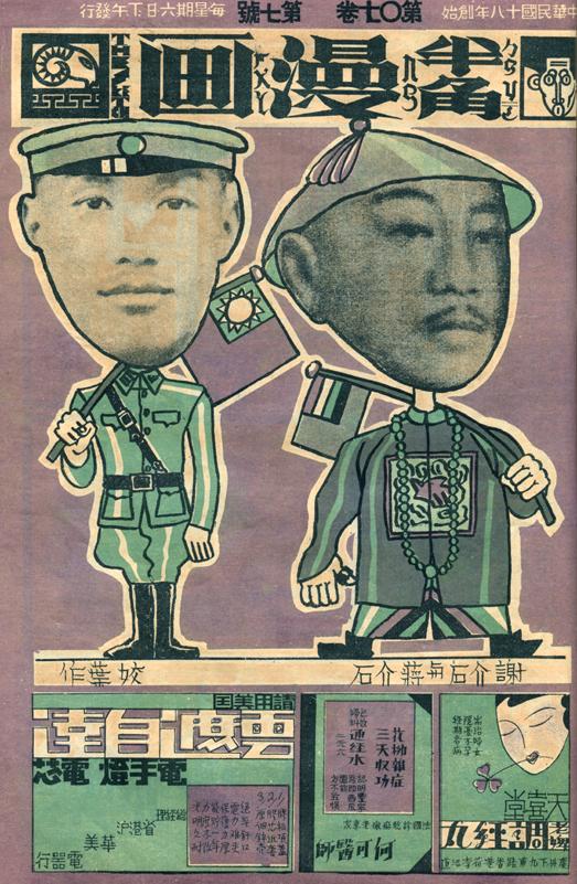 Xie Jieshi yu Jiang Jieshi (Xie Jieshi and Chiang Kai-shek)